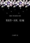 泉鏡花 現代語訳集 別巻8 凱旋祭・妖術、他5編-電子書籍