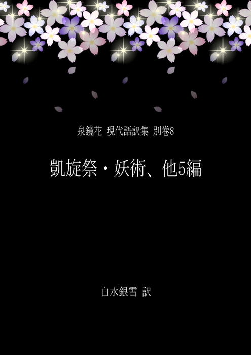 泉鏡花 現代語訳集 別巻8 凱旋祭・妖術、他5編-電子書籍-拡大画像