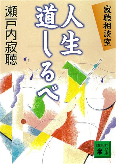 寂聴相談室 人生道しるベ-電子書籍