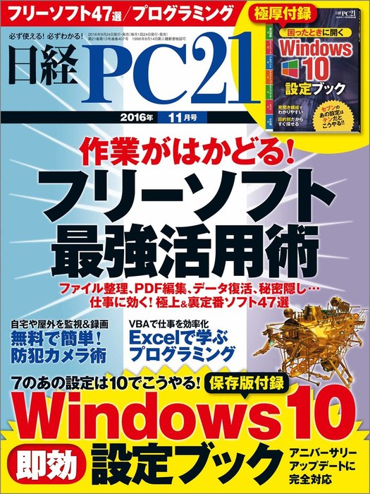 日経PC21 (ピーシーニジュウイチ) 2016年 11月号 [雑誌]-電子書籍-拡大画像