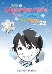 My Monster Girl's Too Cool for You, Chapter 22-電子書籍
