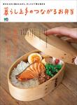 暮らし上手のつながるお弁当-電子書籍