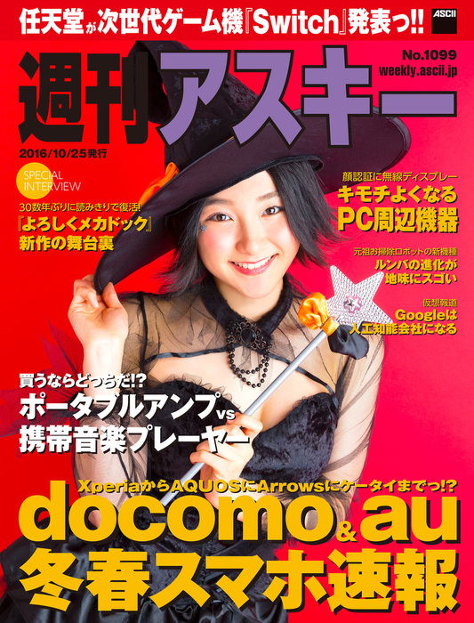 週刊アスキー No.1099 (2016年10月25日発行)拡大写真