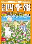会社四季報2014年4集秋号-電子書籍