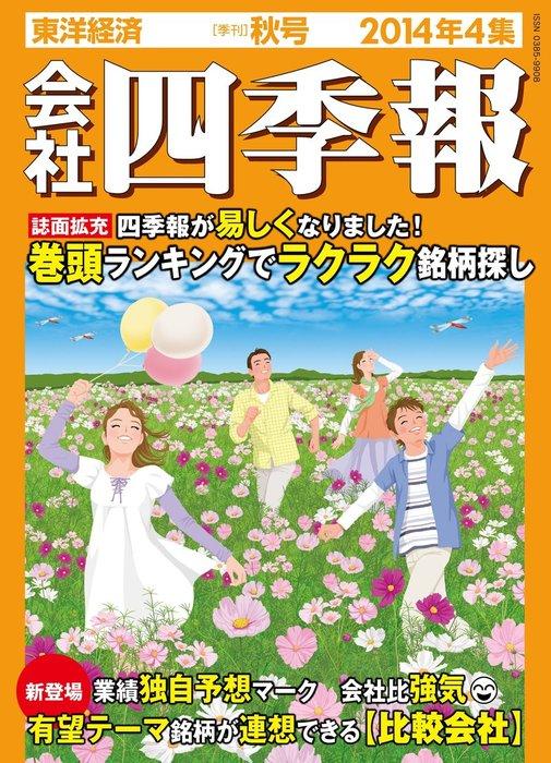 会社四季報2014年4集秋号-電子書籍-拡大画像
