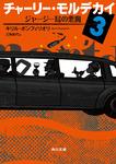 チャーリー・モルデカイ 3 ジャージー島の悪魔-電子書籍