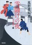 雪融けの夜 八丁堀育ち3-電子書籍
