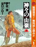 神々の山嶺【期間限定無料】 1-電子書籍
