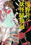 遠野誉の妖怪騒動記1-電子書籍