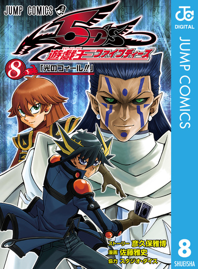 遊☆戯☆王5D's 8-電子書籍