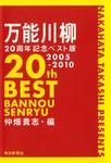 万能川柳20周年記念ベスト版-電子書籍