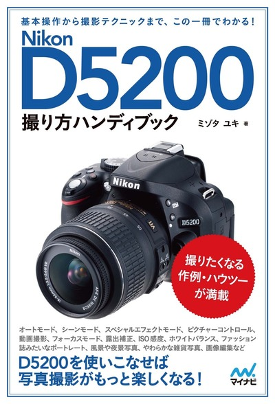 Nikon D5200撮り方ハンディブック-電子書籍