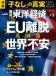 週刊東洋経済 2016年7月9日号-電子書籍