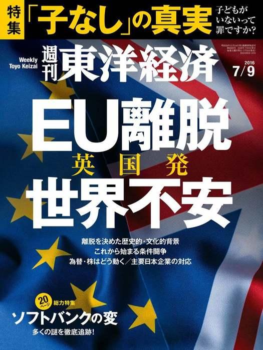 週刊東洋経済 2016年7月9日号拡大写真