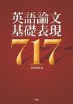 英語論文基礎表現717-電子書籍