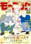 モーニング 2016年47号 [2016年10月20日発売]-電子書籍