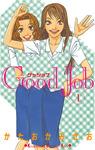 Good Job グッジョブ(1)-電子書籍