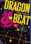 DRAGON☆BEAT[下]-電子書籍