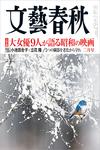 文藝春秋2017年2月号-電子書籍