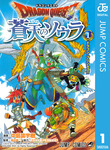 ドラゴンクエスト 蒼天のソウラ 1-電子書籍