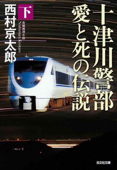十津川警部 愛と死の伝説(下)-電子書籍