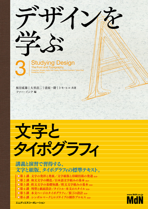 デザインを学ぶ3 文字とタイポグラフィ拡大写真