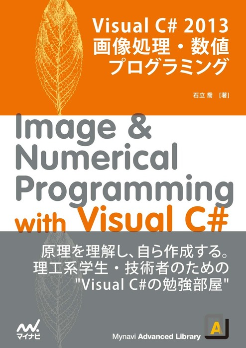 Visual C# 2013 画像処理・数値プログラミング-電子書籍-拡大画像