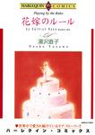 花嫁のルール-電子書籍