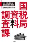 国税局資料調査課-電子書籍