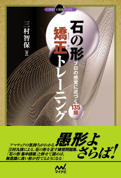 石の形 矯正トレーニング-電子書籍