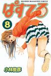 ぱすてる(8)-電子書籍