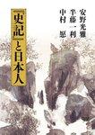 『史記』と日本人-電子書籍