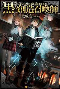 黒の創造召喚師-電子書籍