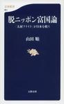 脱ニッポン富国論 「人材フライト」が日本を救う-電子書籍