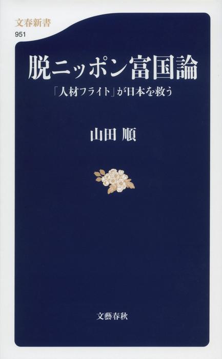 脱ニッポン富国論 「人材フライト」が日本を救う-電子書籍-拡大画像