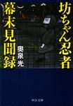 坊ちゃん忍者幕末見聞録-電子書籍
