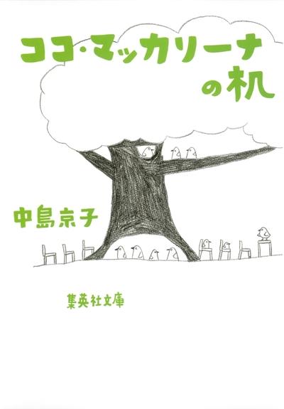 ココ・マッカリーナの机-電子書籍