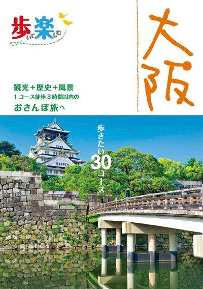 歩いて楽しむ大阪(2017年版)-電子書籍