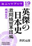 英傑の日本史 激闘織田軍団編 織田信忠-電子書籍