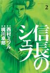 信長のシェフ 2巻-電子書籍