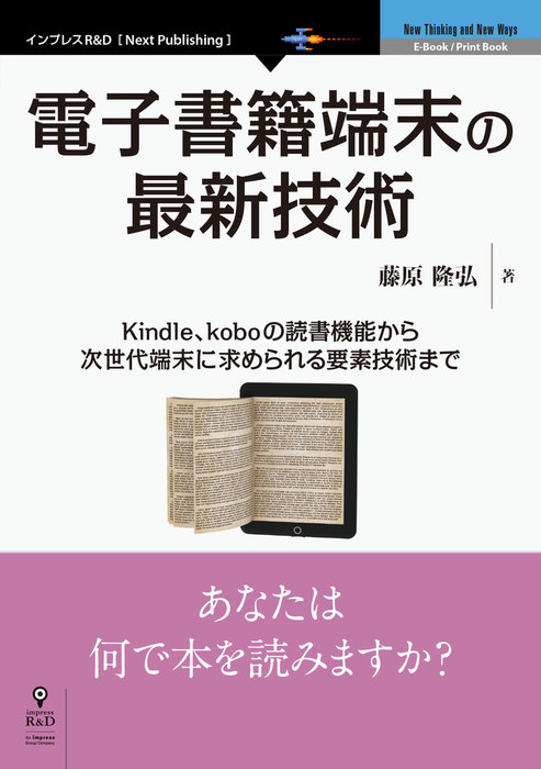 電子書籍端末の最新技術 Kindle、koboの読書機能から次世代端末に求められる要素技術まで拡大写真