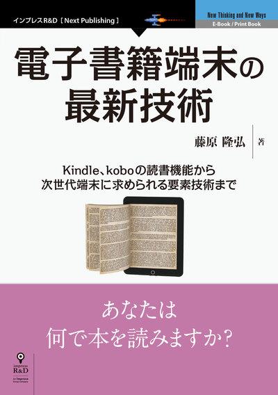 電子書籍端末の最新技術 Kindle、koboの読書機能から次世代端末に求められる要素技術まで-電子書籍