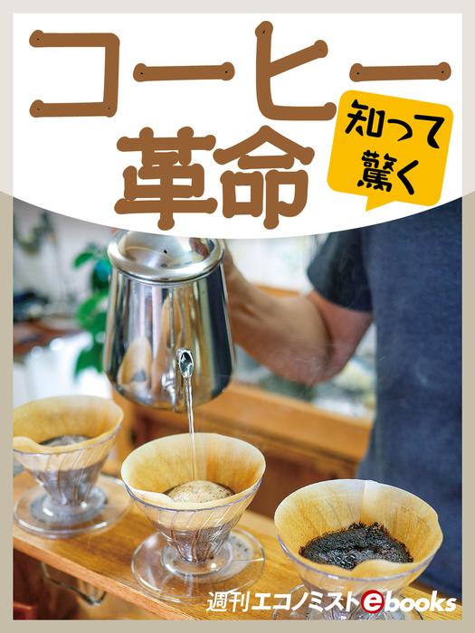 知って驚く コーヒー革命拡大写真