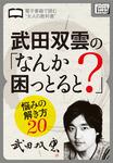 武田双雲の「なんか困っとると?」-電子書籍