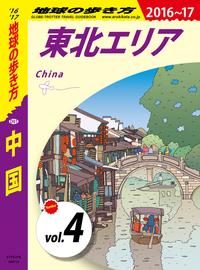 地球の歩き方 D01 中国 2016-2017 【分冊】 4 東北エリア-電子書籍
