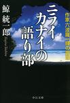 ニライカナイの語り部 作家六波羅一輝の推理-電子書籍
