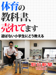 体育の教科書、売れてます 遊ばない小学生にどう教える-電子書籍