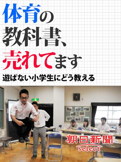 体育の教科書、売れてます 遊ばない小学生にどう教える-電子書籍