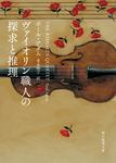 ヴァイオリン職人の探求と推理-電子書籍