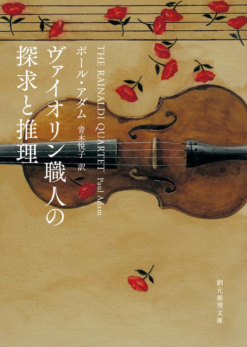 ヴァイオリン職人の探求と推理拡大写真
